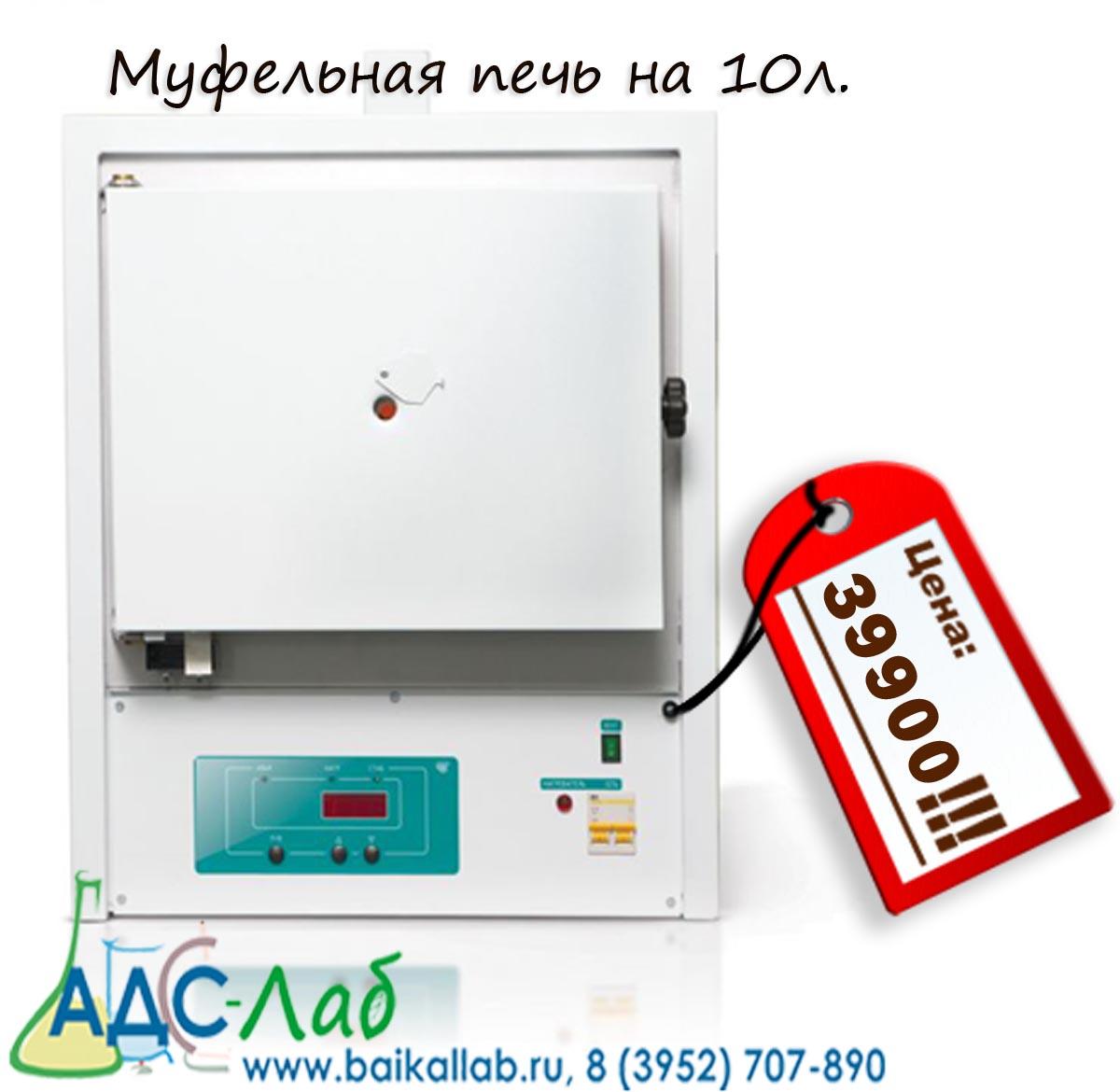 муфельная электропечь экпс 10 инструкция